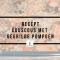 Recept Couscous met gegrilde pompoen WordFit Online lifecoaching voor een leven vol goesting en energie